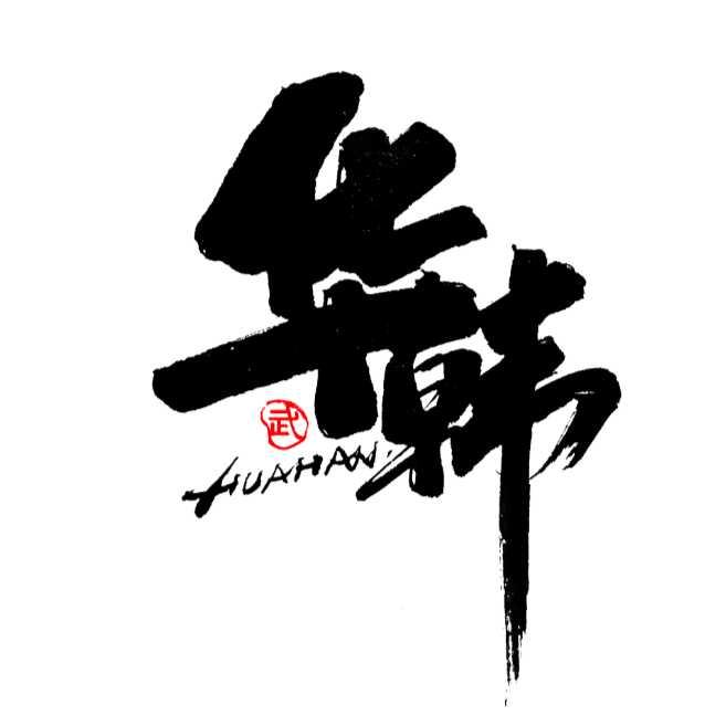 少年华韩艺体中心