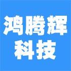 鸿腾辉科技有限公司