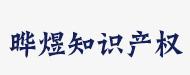 蚌埠晔煜知识产权服务有限公司