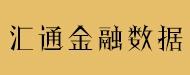 安徽汇通金融数据服务有限公司