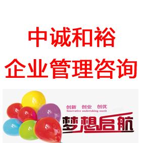 蚌埠中诚和裕企业管理咨询有限公司