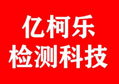 安徽亿柯乐检测技术有限公司