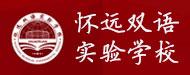 怀远县双语实验学校