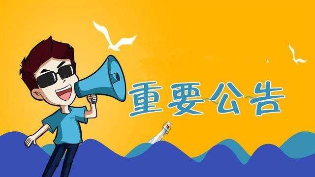 淮上区面向社会公开招聘编外工作人员51名
