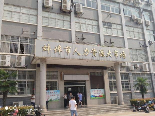 蚌埠市人力资源大市场关于恢复现场招聘会的通告