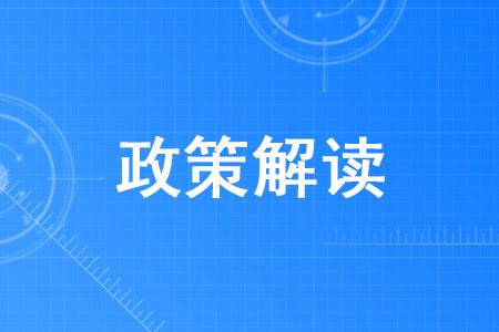 【人社政策直通车】第7期 | 关于新技工系统培养及技工教育有什么补贴政策?